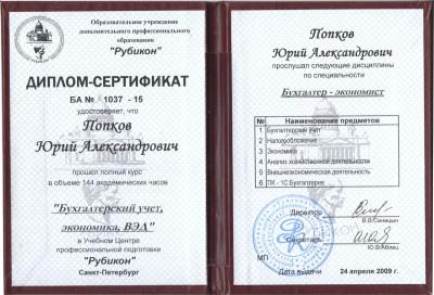 ДИПЛОМ Бухгалтер-экономист  ПОПКОВ ЮРИЙ