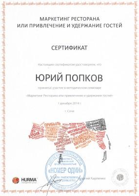 СЕРТИФИКАТ Маркетинг ресторана (Сочи)   ПОПКОВ ЮРИЙ