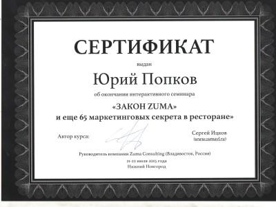 СЕРТИФИКАТ Нижний Новгород 21 и 22 июля 2015
