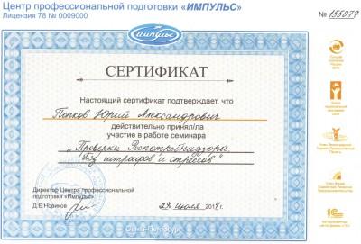 СЕРТИФИКАТ Проверки РосПотребНадзора  ПОПКОВ ЮРИЙ