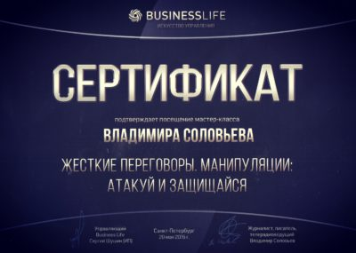 Сертификат Жесткие переговоры